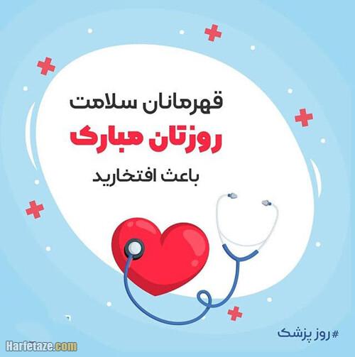 عکس پروفایل تبریک روز پزشک به خواهر و برادر