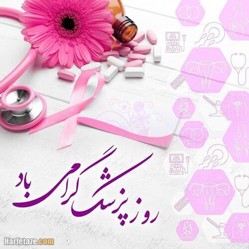 عکس نوشته تبریک روز پزشک به پدر و مادر