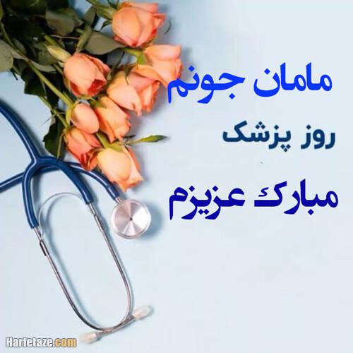 جملات و متن تبریک روز پزشک به پدر و مادر با عکس نوشته زیبا + عکس پروفایل