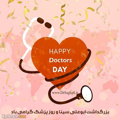 عکس نوشته روز پزشک برای تبریک به پدر و مادر
