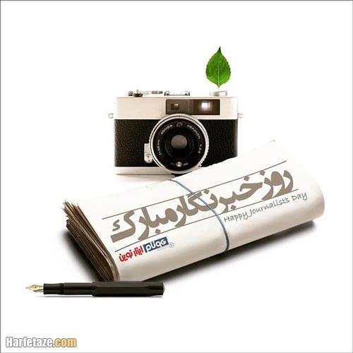 عکس نوشته تبریک روز خبرنگار به برادر 1400