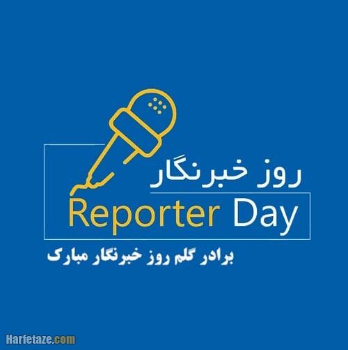 عکس نوشته تبریک روز خبرنگار به برادر داداش 1400