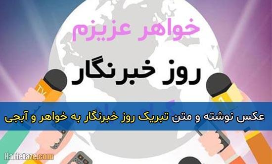متن تبریک روز خبرنگار به خواهر و آبجی + عکس نوشته و عکس پروفایل
