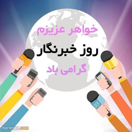 عکس نوشته تبریک روز خبرنگار به خواهر و آبجی