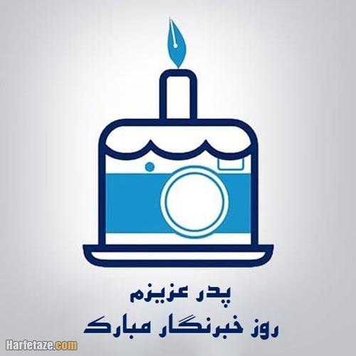 عکس نوشته تبریک روز خبرنگار به پدر 1400
