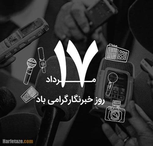 عکس نوشته تبریک روز خبرنگار به پدر و مادر 1400