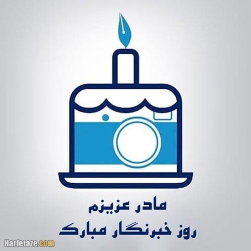 عکس نوشته تبریک روز خبرنگار به مادر 1400