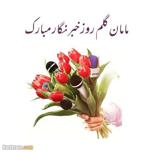 عکس نوشته تبریک روز خبرنگار به مامان مادر 1400