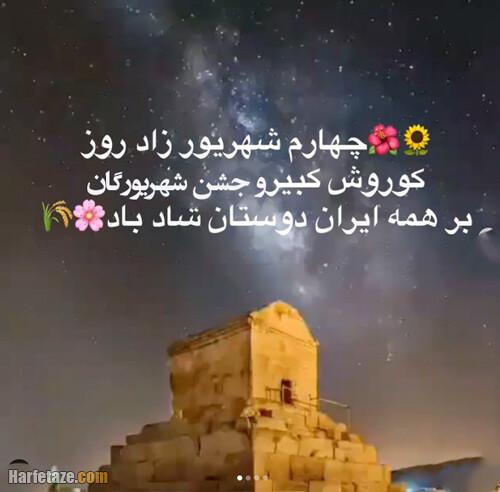 پیامک متن ادبی تبریک روز جشن شهریورگان 1400 + عکس نوشته روز جشن شهریورگان 1400