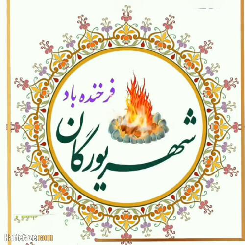 متن ادبی تبریک روز جشن شهریورگان 1400 + عکس نوشته جشن شهریورگان مبارک 1400