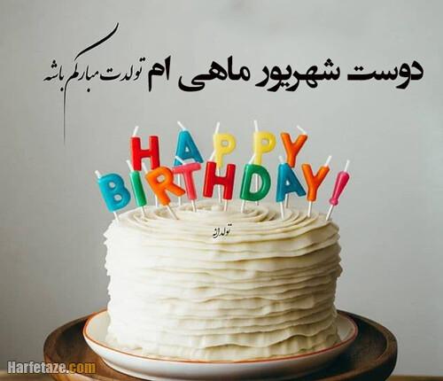 عکس نوشته تبریک تولد رفیق شهریور ماهی
