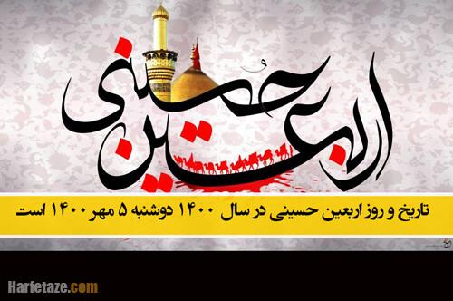 اربعین حسینی در سال 1400 چندم و چند شنبه است / دوشنبه 5 مهر 1400 اربعین حسینی