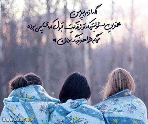 عکس نوشته تشکر از خواهر