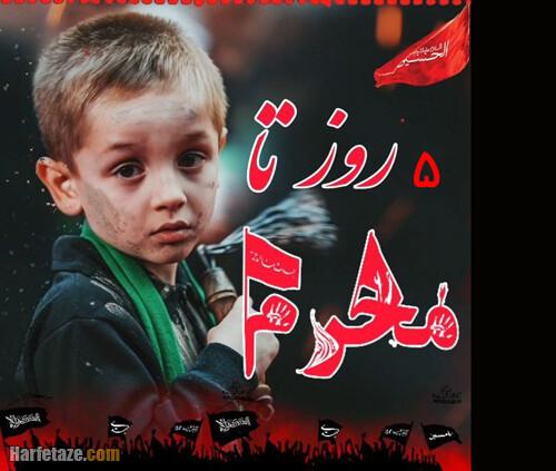 عکس نوشته روزشمار محرم 1400