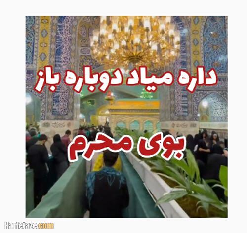 متن ادبی پیشواز و تسلیت پیشاپیش محرم 1400 +عکس نوشته تسلیت پیشاپیش محرم 2021