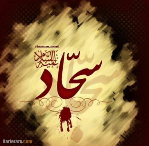عکس نوشته تسلیت شهادت امام سجاد 1400