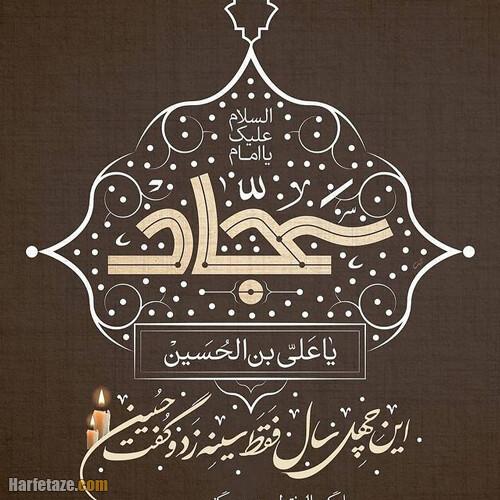 پوستر درباره امام زین العابدین