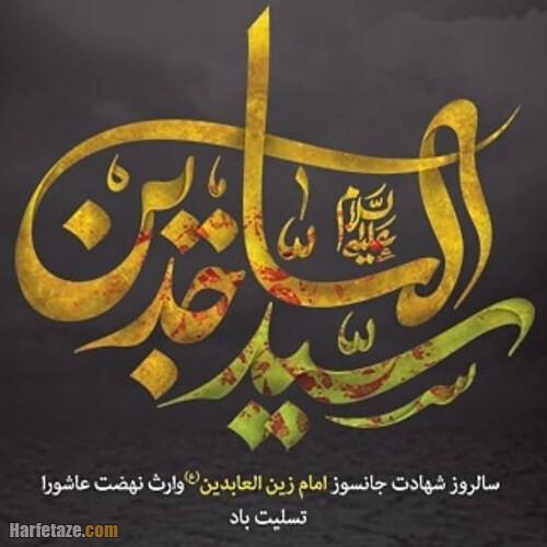متن ادبی و رسمی تسلیت شهادت امام سجاد 1400 + عکس نوشته و استوری