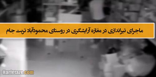 فیلم تیراندازی در مغازه آرایشگری در روستای محمودآباد تربت جام با ماجرای کامل