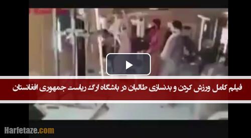 فیلم کامل / ورزش کردن و بدنسازی طالبان در باشگاه ارگ ریاست جمهوری افغانستان