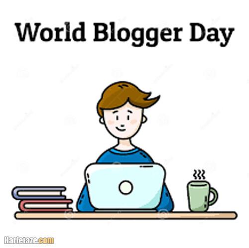 عکس نوشته تبریک روز جهانی بلاگر