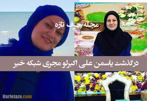 یوگرافی یاسمن علی اکبرلو و همسرش+ زندگی شخصی و گویندگی و ماجرای فوت