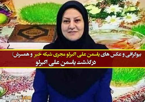 درگذشت یاسمن علی اکبرلو مجری شبکه خبر