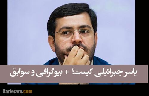 زندگینامه سید یاسر جبرائیلی کارشناس سیاسی