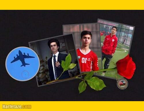 بیوگرافی و ماجرای مرگ زکی انوری فوتبالیست افغان با سقوط از هواپیما + عکس