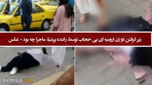 فیلم زیر گرفتن دو زن ارومیه ای بی حجاب توسط راننده پرشیا، ماجرا چه بود + عکس