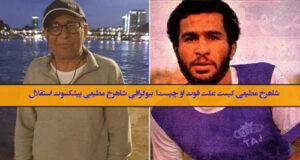 شاهرخ مطیعی کیست علت فوت او چیست؟ شاهرخ مطیعی پیشکسوت استقلال درگذشت/ بیوگرافی