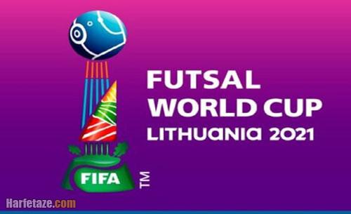جام جهانی فوتسال 2021 | برنامه و جدول نتایج مسابقات جام جهانی فوتسال 2021 +زمان پخش