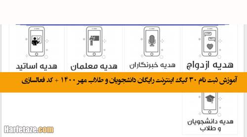 آموزش ثبت نام 30 گیگ اینترنت رایگان دانشجویان و طلاب مهر 1400 + کد فعالسازی