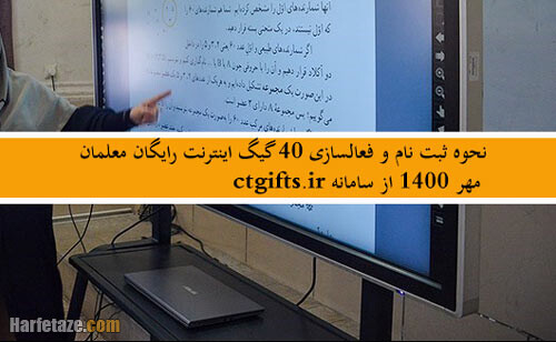 کد فعالسازی 40 گیگ اینترنت رایگان معلمان مهر 1400 از سامانه ctgifts.ir + نحوه ثبت نام