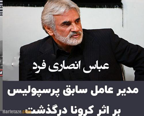 سوابق ورزشی و مدیریتی عباس انصاری فرد