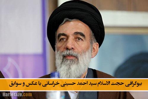 بیوگرافی سید احمد حسینی خراسانی و همسر و فرزندانش + عکس ها و ناگفته ها