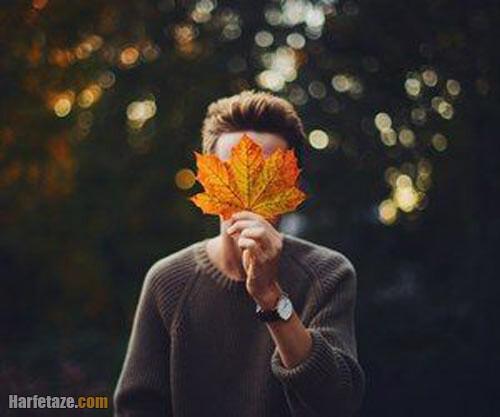 دانلود عکس پاییز پسرانه