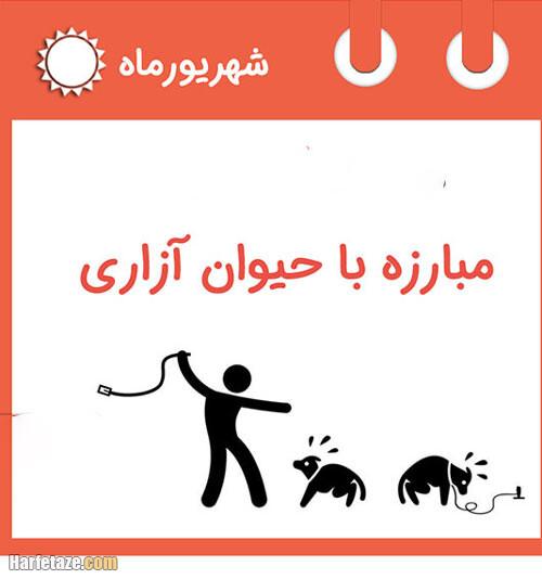 جملات و متن تبریک روز مبارزه با خشونت علیه حیوانات 1400 + عکس نوشته پروفایل