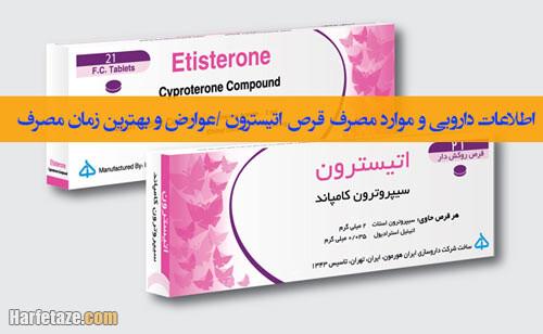 اطلاعات دارویی و موارد مصرف قرص اتیسترون + عوارض و بهترین زمان مصرف