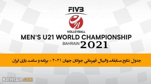 جدول نتایج مسابقات والیبال قهرمانی جوانان جهان 2021 + برنامه و ساعت بازی ایران