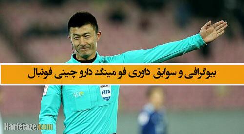 بیوگرافی فو مینگ داور بازی استقلال و الهلال لیگ قهرمانان آسیا