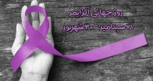 جملات و متن ادبی روز جهانی آلزایمر + عکس نوشته و عکس پروفایل