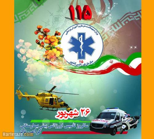 متن تبریک روز اورژانس به همکاران