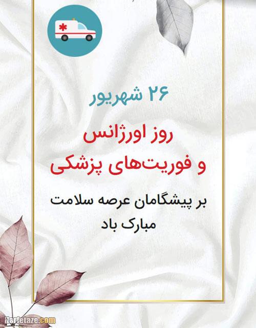 متن تبریک روز اورژانس 155 به همسرم و پدر و مادر و خواهر و برادر