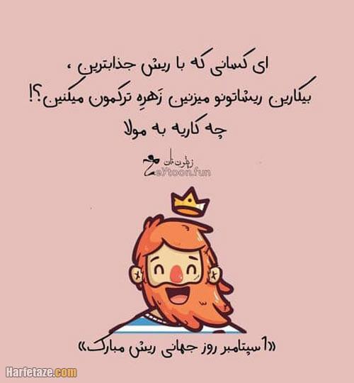 عکس نوشته روز جهانی ریش مبارک