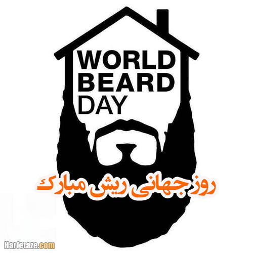 کلیپ تبریک روز جهانی ریشوها