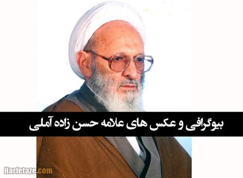 بیوگرافی آیت الله حسن حسن زاده آملی و همسر و فرزندانش + عکس درگذشت و آثار