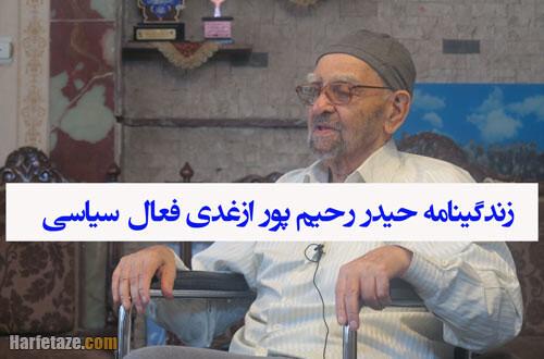 حیدر رحیم پور ازغدی پدر حسن رحیم پور ازغدی