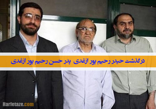 درگذشت پدر حسن رحیم پور ازغدی
