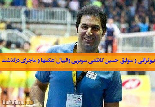 بیوگرافی و سوابق حسین کاظمی مربی والیبال + عکسها و ماجرای درگذشت